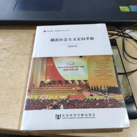 居安思危·世界社会主义小丛书:越南社会主义定向革新