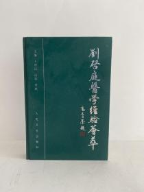 《刘启庭医学经验荟萃》