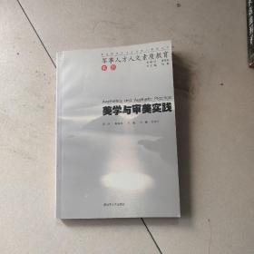 美学与审美实践——军事人才人文素质教育丛书