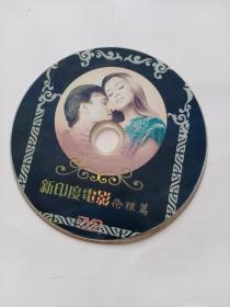 光盘:新印度电影伦理篇(裸碟1张)