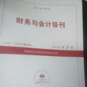 财务与会计导刊:理论版(复印报刊资料)2021年第1、2、3、4期
