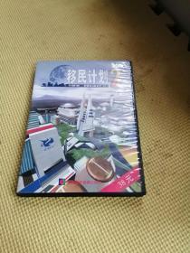 【游戏光盘】移民计划2(使用手册+1光盘+建物设施表+科技树状图)