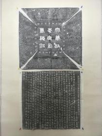 唐  墓志铭 原拓