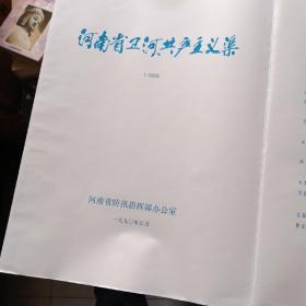 河南省卫河共产主义渠(横幅长地图)