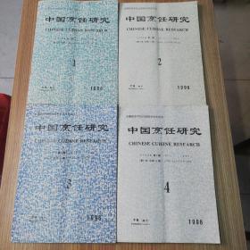 中国烹饪研究1996年1.2.3.4期(季刊,全四册)