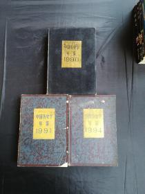 中国历史学年鉴(1990精装 1991 1994平装)