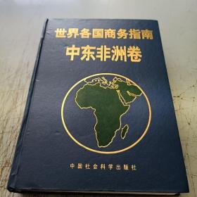 世界各国商务指南中东非洲卷2