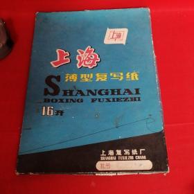 上海薄型复写纸(16开 型号222)