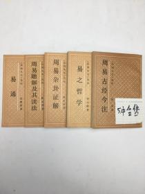 民国丛书选印    5本合售