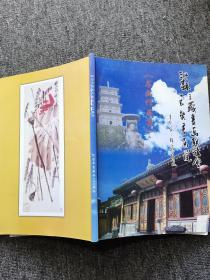 江苏三藏书画联谊会、玄奖书画院画集