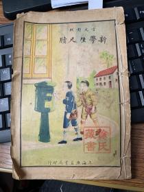 599:民国十九年《言文对照 新学生尺牍》上下合订成线装一册