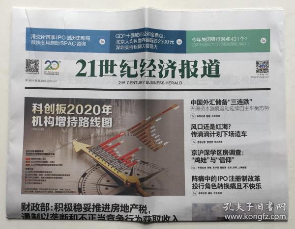 21世纪经济报道 2021年 4月8日 星期四 第3891期 本期12版 邮发代号:45-118