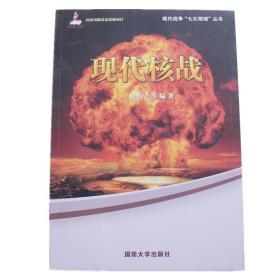 """现代战争""""七大领域""""丛书 现代核战"""
