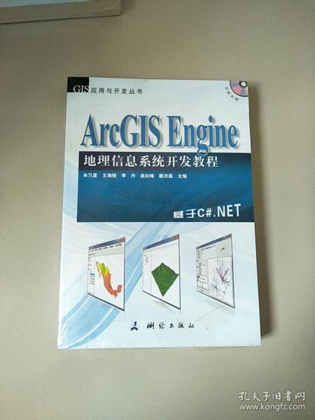 ArcGIS Engine 地理信息系统开发教程 库存书 未开封 内附光盘 GIS应用与开发丛书