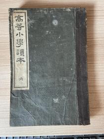 1889年和刻本《高等小学读本 卷六》一册,有版画插图