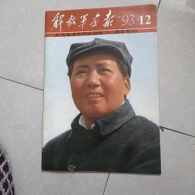 解放军画报(93年第12期)