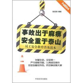 现货事故出于麻痹 安全重于泰山:员工安全教育普及读本 安红昌
