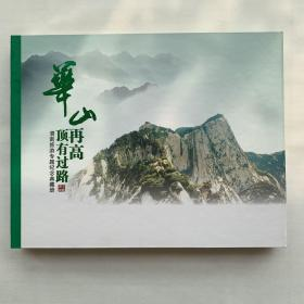 华山再高顶有过路-渭南旅游专题纪念典藏邮册