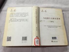 1863-1865年经济学手稿及1867年后经济学手稿研究恩格斯编辑资本论工作研究(马克思主义研究资料·第7卷)