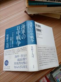 海军 日中战争    日文书,书名不详,请看图
