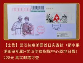 T11邮票武汉防疫指挥中心抗疫邮票首日实寄封