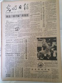 老报纸—光明日报1990年9月26日