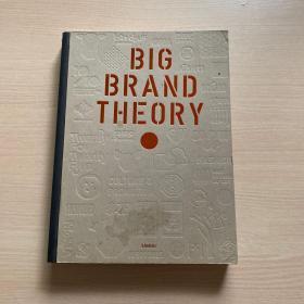 BIG BRAND THEORY (大品牌理论)
