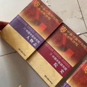 中国中医研究院五十年历程1955-2005:中国中医研究院人物志+ 中国中医研究院五十年历程1955-2005:中国中医研究院院史