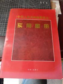 中华人民共和国票据法实用图册