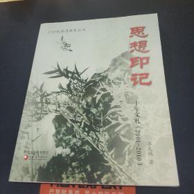 """师爱无痕 : 南通市""""邮储银行杯""""""""我心目中的好 老师""""征文获奖作品集"""