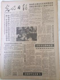 老报纸—光明日报1990年10月20日