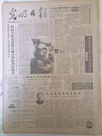 老报纸—光明日报1990年10月22日
