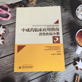 中成药临床应用指南:消化疾病分册