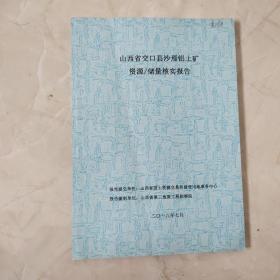 山西省交口县沙焉铝土矿资源/储量核实报告