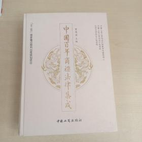 中国百年商标法律集成