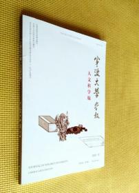 宁波大学学报 (人文科学版)2021 第34卷 第1期