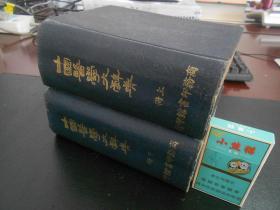 民国中医古籍江苏谢观《中国医学大辞典》最好版本品相极佳