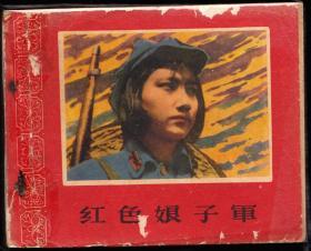 红色娘子军---中电老版精品连环画 少见书