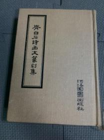 齐白石诗画文篆刻集