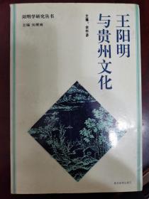 王阳明与贵州文化