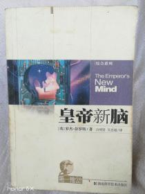 皇帝新脑:有关电脑、人脑及物理定律G