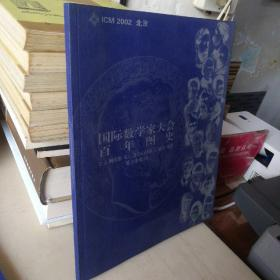 国际数学家大会百年图史(第二版)