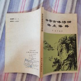 中学古体诗词评点译释