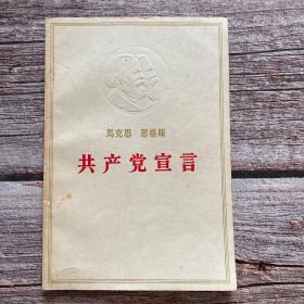 马克思恩格斯共产党宣言 1963年印大字版
