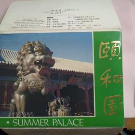 颐和园明信片一套10枚