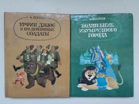 俄罗斯童话书(第一册第二册)俄文原版书