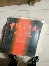 中国军事史大事记B1