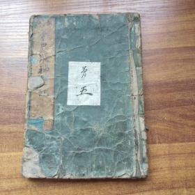 孔网唯一      和刻本       《报仇    绘本金昆罗神灵记 》卷五     插图多    木刻版画8幅  ,每幅两面