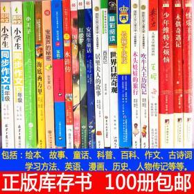 图书批发正版库存书特价旧书捐书小学生课外阅读书籍清仓包邮