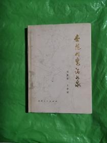 杏花村里酒如泉(山西汾酒史话)(1978年1版1印)